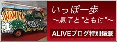 """ALIVEブログ特別掲載 いっぽ一歩 ~息子と""""ともに""""~"""