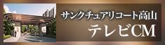 サンクチュアリコート高山 テレビCM