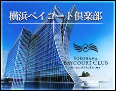 横浜ベイコート倶楽部