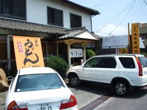 大谷製麺所さん