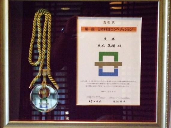 第1回料理コンペティション 初代優勝者 黒木美順氏