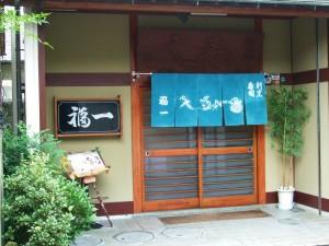 割烹 寿司『福一』さん