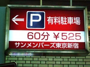 サンメンバーズ東京新宿 有料駐車場