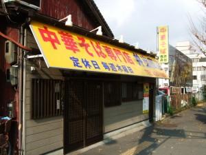 有名ラーメン店『井出商店』