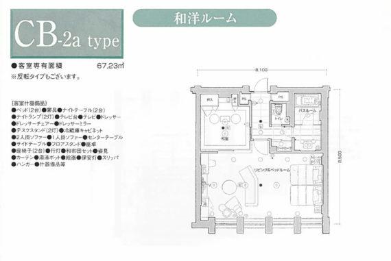 CB-2a 図面