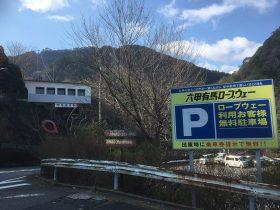 ロープウェーを利用される方には無料の駐車場もあります