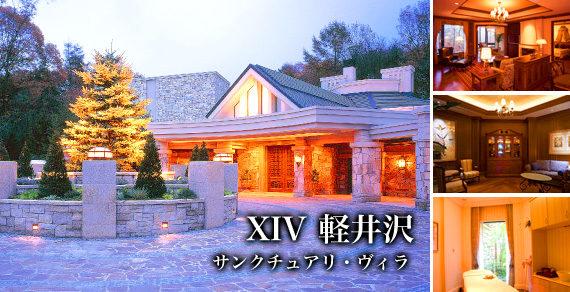 エクシブ軽井沢 サンクチュアリ・ヴィラ