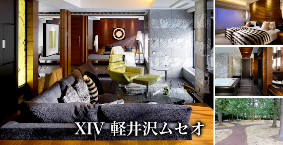 エクシブ軽井沢ムセオ